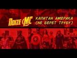 Noize MC  Капитан Америка (Не Берёт Трубу)