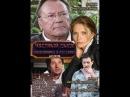 Частный сыск полковника в отставке 1 серия Детектив
