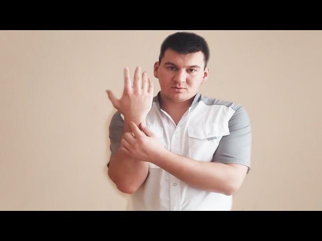 Онемение рук (пальцев рук). Почему немеют руки и что делать. Причины, симптомы, лечение