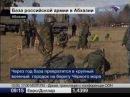 Российская база в Абхазии взгляд изнутри.flv