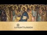 Ἡ Θεία Λειτουργία τοῦ Ἁγίου Ἰωάννου τοῦ Χρυσοστ&#9