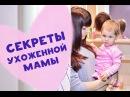 Секреты ухоженной мамы Любящие мамы