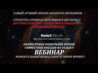 Презентация проекта RedeX  Спикер Лейсан Каримова 20 февраля