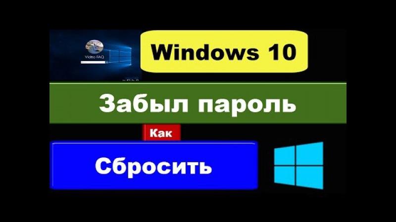 Забыл пароль Windows 10: сброс пароля