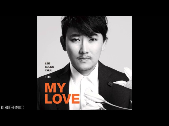Lee Seung Chul 이승철) My Love (Full Audio) [11집 MY LOVE]