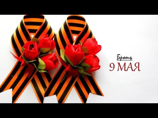 Брошь к 9 Мая Канзаши День Победы из Георгиевской ленты