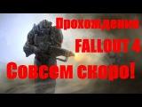 Прохождение Fallout 4 (Анонс)! Остались считанные часы!