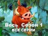 Мультфильмы    Тимон и Пумба  _ Сезон 1 _  (все серии) _ первого сезона _ подряд