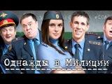 Однажды в милиции - 8 серия. Камера для психолога (1 сезон)