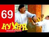 Кухня - Кухня - 4 сезон 9 серия (69 серия) [HD] | комедия русская 2014