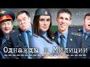 Однажды в милиции - 3 серия. Тимбилдинг (1 сезон) Комедия русская