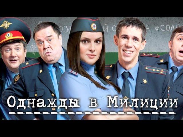 Однажды в милиции - 17 серия 1 сезон Герои среди нас   Комедия русская