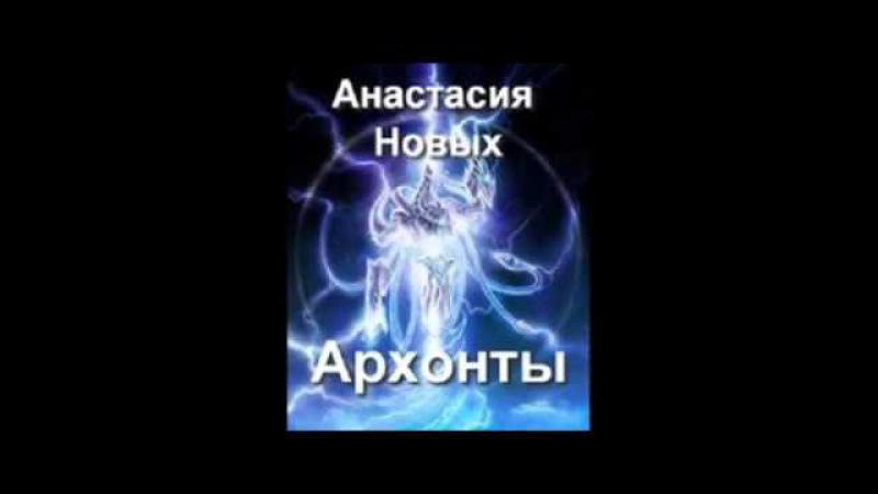 Тайное Мировое Правительство Архонты ! Анастасия Новых!