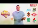 Betman Channel - Наш Футбол