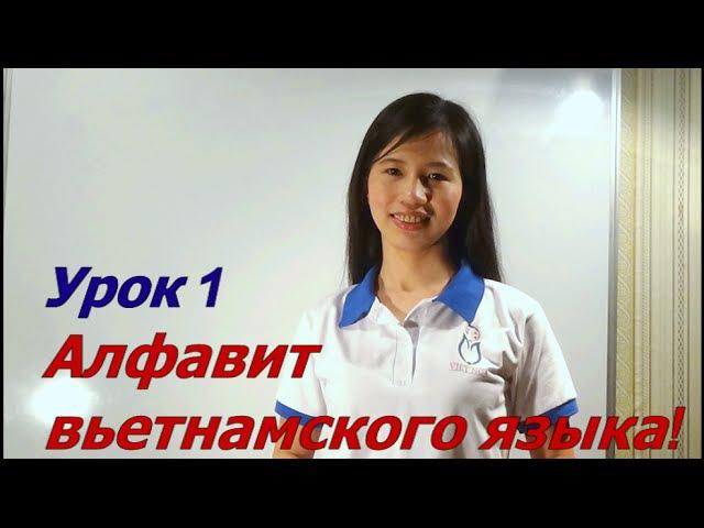 [Việt Nga] Урок 1 Алфавит вьетнамского языка | Вьетнамский Язык Плюс