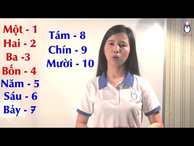 [Việt Nga] Лексика | Урок 1 | Учимся считать до 20 | Вьетнамский Язык Плюс