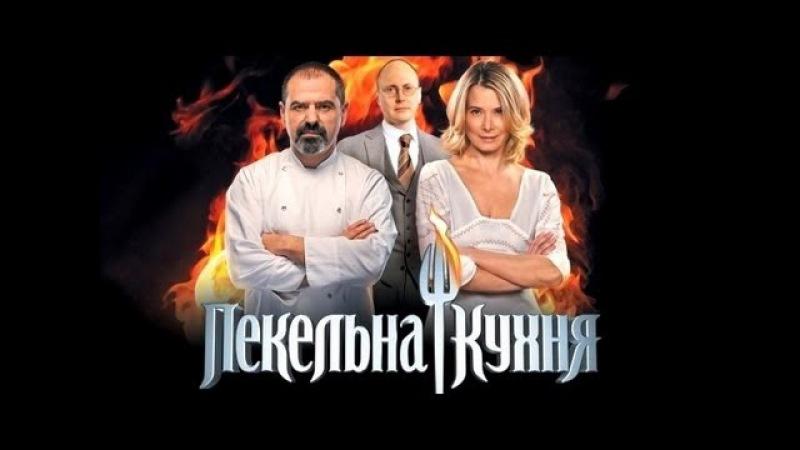 Адская кухня 2 (Россия). Выпуск 2 (24.01.2013)