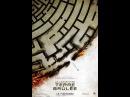 Бегущий в лабиринте 2 музыка в клубе \ Maze Runner The Scorch Trials - Hallucination Music