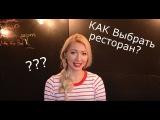 Как выбрать свадебный ресторан в Минске?