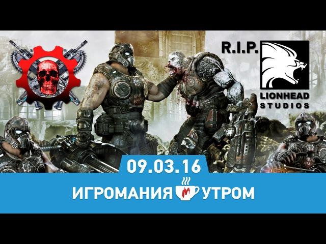 Игромания Утром 9 марта 2016 (Gears of War 4, Overwatch, Fable Legends, Mass Effect: Andromeda)