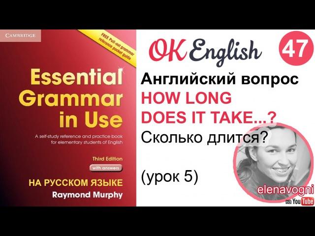 Unit 47 (48) Английский вопрос - How long does it take | английская грамматика для начинающих