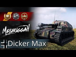 Dicker Max - Дозорный Макс