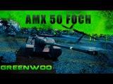 AMX 50 Foch. Прощальное слово.