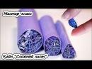 Трость Лист сложный ❤ Полимерная глина ❤ Мастер класс ❤ Polymer clay tutorial