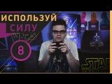 [Star Wars] Используй силу №8: Knights Of The Old Republic – Часть 1