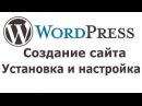 Создание сайта с нуля на движке Wordpress установка, настройка и запуск Wordpress. Подроб...