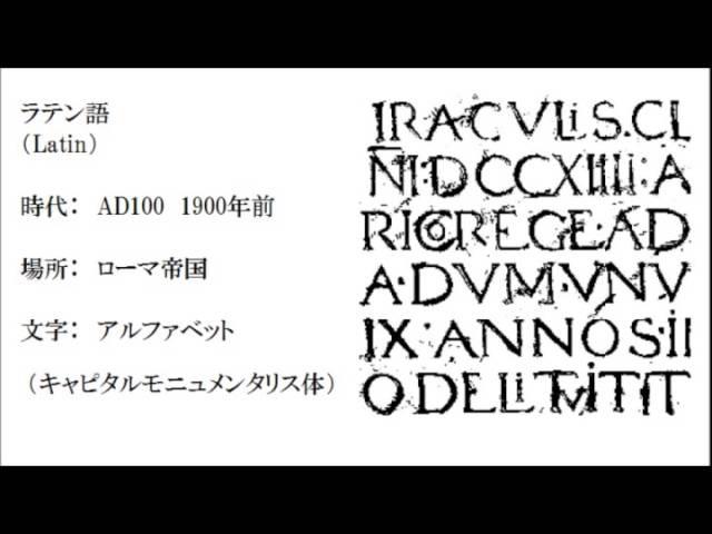 古代語 From Proto-Indo-European 古代言語音声集 How Ancient Languages Sound Like