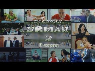 УЕННАН УЙМАК 2 (Full HD) 3 серия