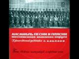 Ансамбль песни и пляски МВО Красная гвоздика (1977)
