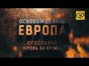 Освобождённая Европа Югославия Кровь за кровь