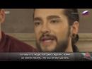 24.03.2015 - Wieder zu Hause_ Tokio Hotel im Interview