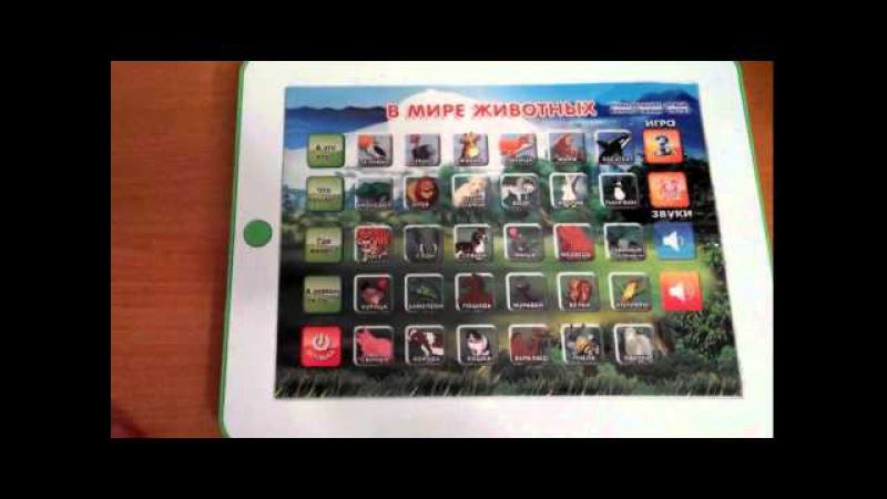 Видео обзор детская игрушка - Планшет В МИРЕ ЖИВОТНЫХ (kidtoy.in.ua) 2015