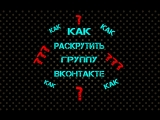 Как раскрутить группу Вконтакте 100 Туториал
