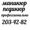 Маникюр в Казани. Педикюр | Студия beLucky