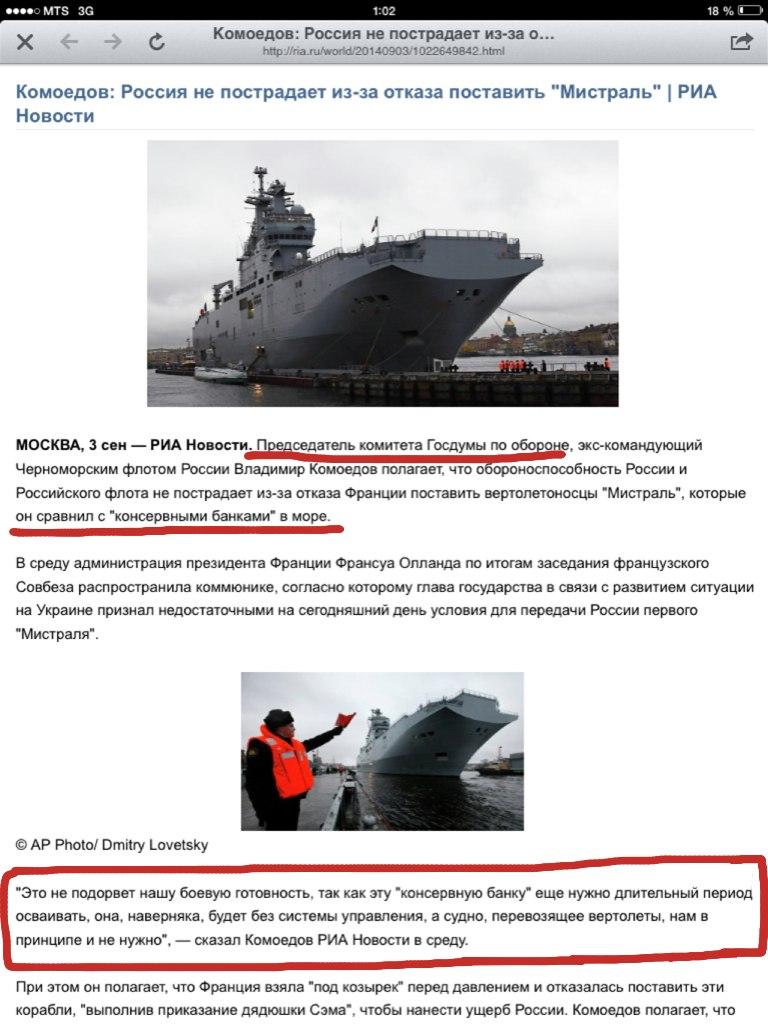 """В России уверяют, что контракт на поставку """"Мистраля"""" остается в силе - Цензор.НЕТ 6735"""