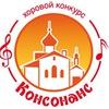 """Хоровой конкурс """"Консонанс"""" г.Печоры Псковские"""