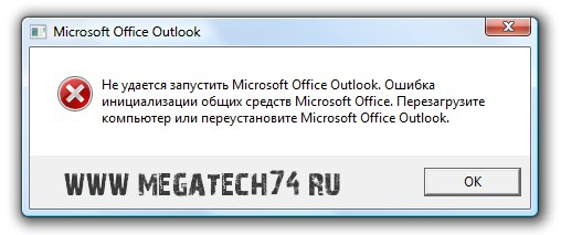 How To Fix Error Code 301804  Microsoft Office 2013365
