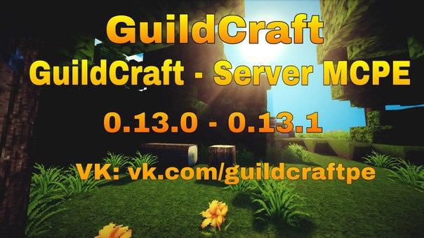 Minecraft PE сервер GuildCraft [0.13.0-0.13.1]