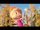 Маша и Медведь Серия 50 - Праздник Урожая