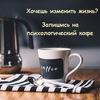 Психологический Кофе