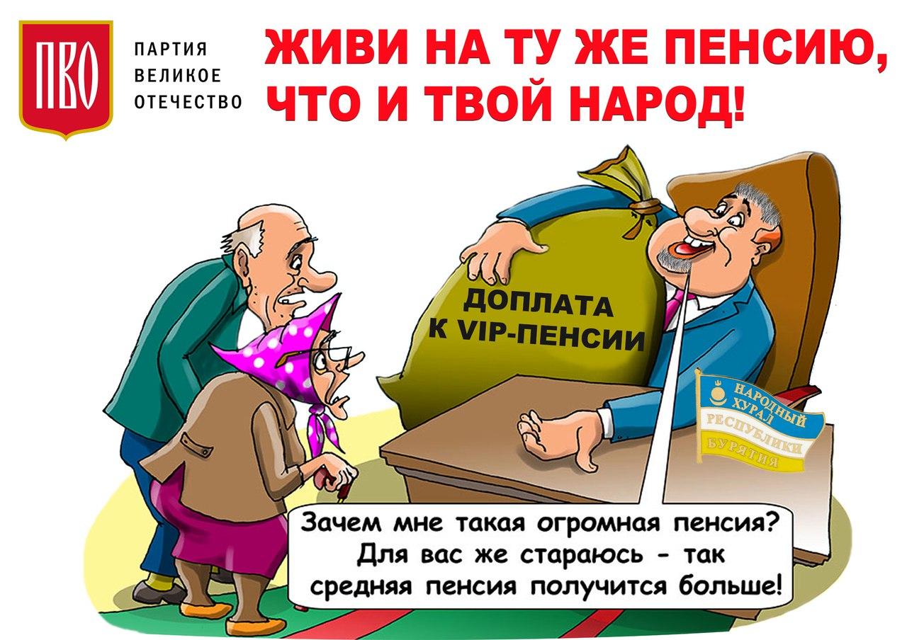 Афиша Улан-Удэ СОКРАТИТЕ ДОПЛАТЫ VIP-ПЕНСИОНЕРОВ - НАКОРМИТЕ ДЕ