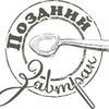 Поздний завтрак - фермерские продукты Краснодар