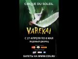Шоу Varekai c 27 апреля в Санкт-Петербурге!