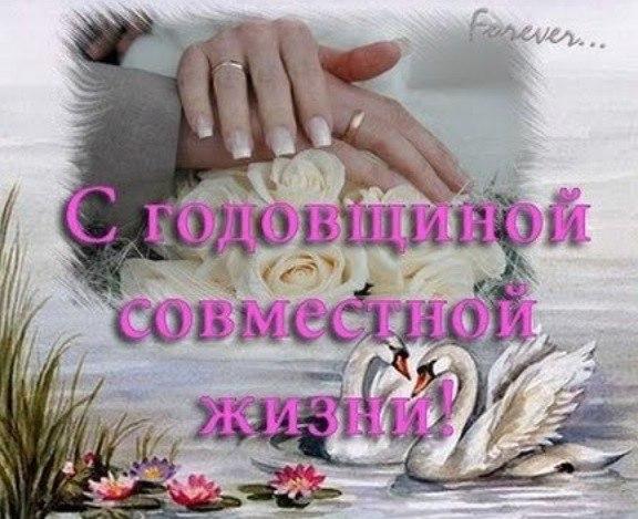 Поздравления в годовщину совместной жизни