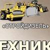 """""""Стройдизель"""" продажа и сервис спецтехники"""
