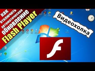 Как отключить автоматическое обновление Flash Player